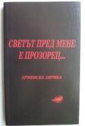 Светът пред мене е прозорец... Арменска лирика
