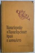 Панагюрище и Панагюрският край в миналото. Сборник 2 част