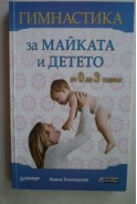 Гимнастика за майката и детето от 0 до 3 години