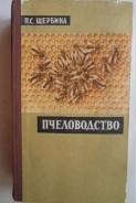 Пчеловодство. Щербина