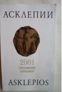 Асклепий. Доклади на V национален конгрес по история на медицината 2001