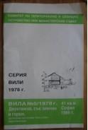 Серия Вили 1978 г. Вила 5/1978 г. Двуетажна, със зимник и гараж