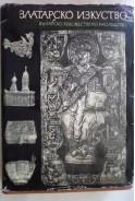 Златарско изкуство. Българско художествено наследство
