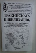 Тракийската цивилизация, а не гръцка - 100% фалшификат