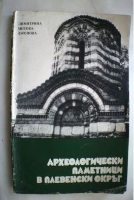 Археологически паметници в Плевенски окръг