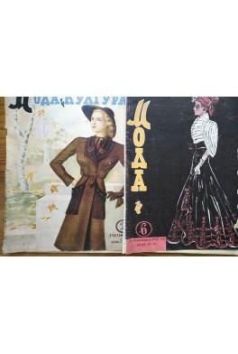 Списание Мода и култура. 2 броя