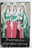Български народни песни. Сборник