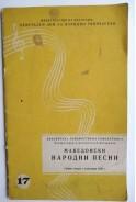 Македонски народни песни. Библиотека Художествена самодейност