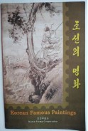 Корейско изкуство в пощенските марки. Korean Famous Paintings on the Stamps