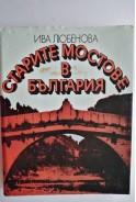 Старите мостове в България
