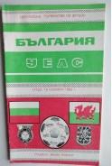 България - Уелс. 1983 г - 16 ноември
