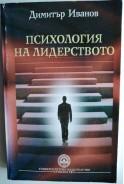 Психология на лидерството