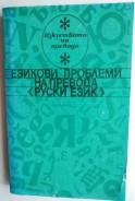 Езикови проблеми на превода (руски език)