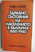 Здравно състояние на населението в България 1880-1980