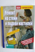 Ремонт на стени и подови настилки