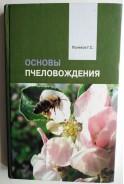 Основы пчеловождения. Г. С. Поляков