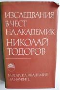 Изследвания в чест на академик Николай Тодоров