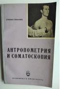 Антропометрия и соматоскопия