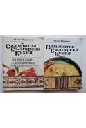 Самобитна българска кухня. Част 1 и 2