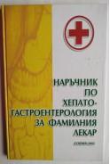 Наръчник по хепатогастроентерология за фамилния лекар