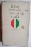 Dejiny ceskoslovensko-bulharskych vztahu. История на чехословашко-българските отношения