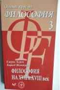 Основен курс по философия 3. Философия на 17 и 18 век