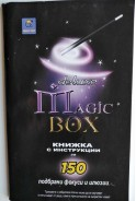 Deluxe magic box. Книжка с инструкции за 150 подбрани фокуси и илюзии