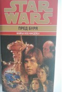 Star Wars. Книга 1. Пред буря