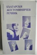 Български жестомимичен речник