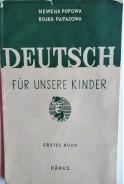 Deutsch fur unsere kinder. N. Popowa, B. Papasowa