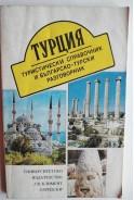 Турция. Туристически справочник и българско-турски разговорник