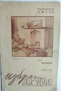 Списание Избрани ръкоделия - брой 21 от 1938 г.