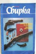Списание Сбирка. 1990 - брой 1