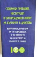 Стопански миграции, институции и организационен живот на българите в диаспора