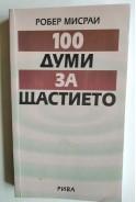 100 думи за щастието