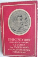 Конституция (основенъ законъ) на Съюза на съветските социалистически републики