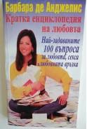 Кратка енциклопедия на любовта