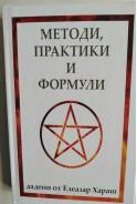 Методи, практики и формули дадени от Елеазар Хараш