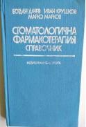Стоматологична фармакотерапия. Справочник