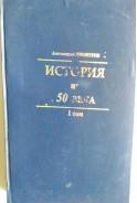 История на 50 века. Том 1