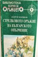 Списание Библиотека Всичко за оръжието 1. Стрелковото оръжие на българското опълчение
