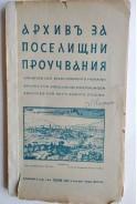 Архивъ за поселищни проучвания - книга 1, година 2