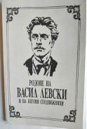 Родове на Васил Левски и на негови сподвижници