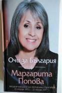 Очи за България