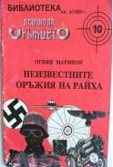 Неизвестните оръжия на Райха