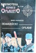 Полицейско оръжие