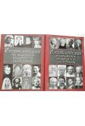 Енциклопедия на женската мъдрост и остроумие. Енциклопедия на мъжката мъдрост и остроумие.