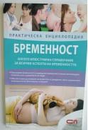Практическа енциклопедия Бременност