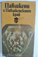 Павликени и Павликенският край. Библиотека Роден край