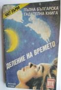 Пълна българска гадателска книга. Деление на времето. Част 1